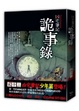 Cover of 凶宅筆記 詭事錄