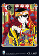 Cover of xxxHoLiC 17