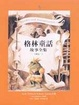 Cover of 格林童話故事全集(四之一)