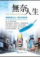 Cover of 無奈人生
