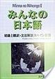 Cover of みんなの日本語初級 I 翻訳・文法解説(スペイン語版)