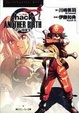 Cover of .hack//Another Birth 另一個誕生 Vol.1
