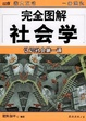 Cover of 完全图解社会学—认识社会第一课