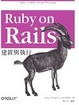 Cover of Ruby on Rails