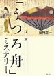 Cover of 江戸「うつろ舟」ミステリー
