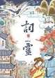 Cover of 詞靈