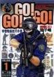 Cover of Go!Go!Go!特警戰術技巧手冊