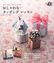Cover of おしゃれなラッピングレッスン