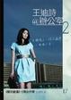 Cover of 王迪詩@辦公室 2
