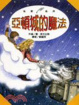 Cover of 亞頓城的魔法