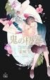 Cover of 鬼の棲処