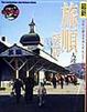 Cover of 最新 旅順大連探訪