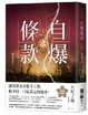 Cover of 自爆條款