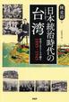 Cover of 日本統治時代の台湾