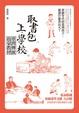 Cover of 取書包,上學校