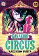 Cover of Karakuri Circus vol. 5