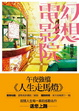 Cover of 幻想電影院