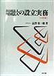 Cover of 社団法人・財団法人の設立実務