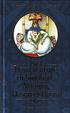 Cover of Le avventure di Sindbâd, Aladino, Hasan di Basra