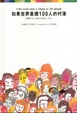 Cover of 如果世界是個100人的村落