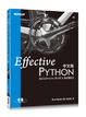 Cover of Effective Python 中文版