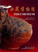 Cover of 西藏博物馆