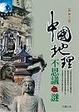 Cover of 中國地理不思議之謎