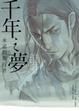 Cover of 千年之夢