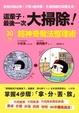 Cover of 這輩子,最後一次大掃除!