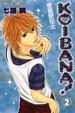 Cover of KOIBANA!戀愛吧花火 2