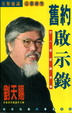 Cover of 舊約啟示錄