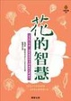 Cover of 花的智慧