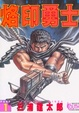 Cover of 烙印勇士 1
