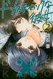 Cover of ドメスティックな彼女 2