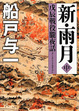 Cover of 新・雨月