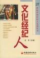 Cover of 文化经纪人/21世纪中国经纪人实用丛书