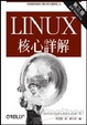 Cover of LINUX核心詳解(三版)