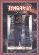 Cover of 新版 指輪物語〈3〉/二つの塔〈上〉