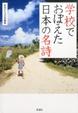 Cover of 学校でおぼえた日本の名詩