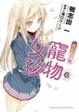 Cover of 櫻花莊的寵物女孩 6