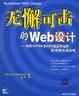 Cover of 无懈可击的Web设计