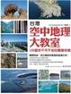 Cover of 台灣空中地理大教室