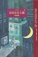 Cover of 尋找星星小鎮