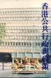 Cover of 香港公共行政與政策