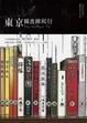 Cover of 東京圖書館紀行