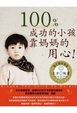 Cover of 100%成功的小孩靠媽媽的用心