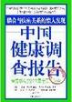 Cover of 中国健康调查报告