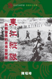 Cover of 東江縱隊