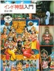 Cover of インド神話入門
