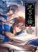 Cover of 沉月之鑰 (卷一) 幻世【新版】
